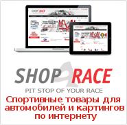 SHOP4RACE RU