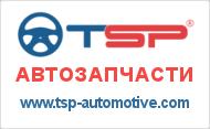 TSP Automobilių dalys RUS
